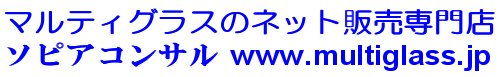 長年の歴史を持っているマルティグラスは、様々な色ガラスを何層にも重ね合わせて作り出すという伝統工芸品です。 この素晴らしい芸術品の通信販売専門店です。 伝統工芸品をお楽しみください(*^_^*) ◆お電話でのご注文もお受けします。お気軽にお電話ください!◆ ★2019年の干支の準備が出来ました!★