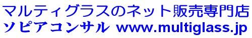 長年の歴史を持っているマルティグラスは、様々な色ガラスを何層にも重ね合わせて作り出すという伝統工芸品です。 この素晴らしい芸術品の通信販売専門店です。 伝統工芸品をお楽しみください(*^_^*) ◆お電話でのご注文もお受けします。お気軽にお電話ください!◆ ★端午の節句の準備が出来ました!★